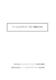 www.i-roi.jp_download_SMP策定の手引き_V1.0-001.jpg